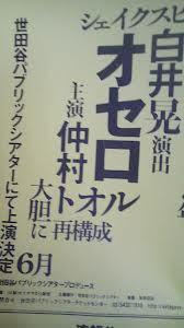 演劇「オセロ」